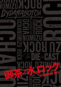 BD 御茶ノ水ロック Blu-ray-BOX[ユークリッド・ミュージックエンターテイメント]《取り寄せ※暫定》