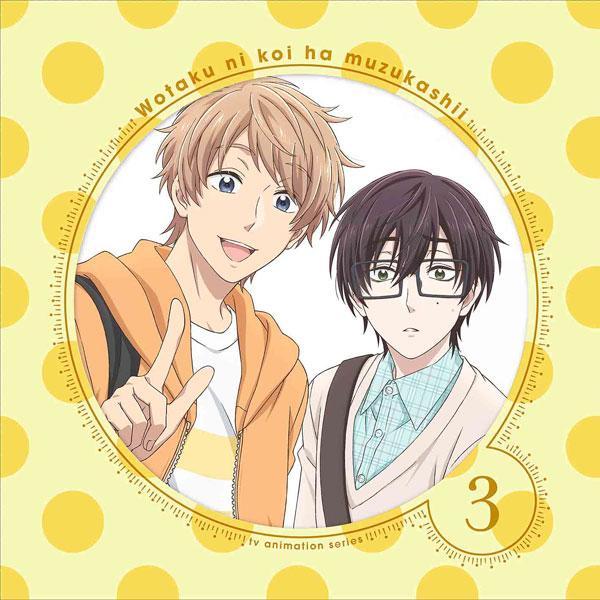 DVD ヲタクに恋は難しい 3 完全生産限定版[アニプレックス]《在庫切れ》