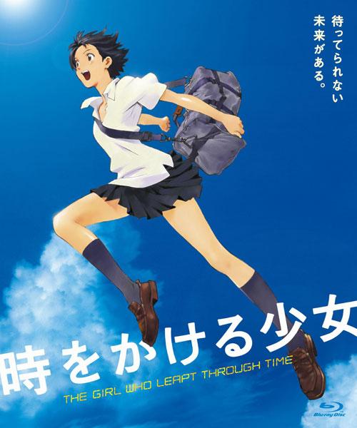 BD 時をかける少女 期間限定スペシャルプライス版 (Blu-ray Disc)[KADOKAWA]《発売済・在庫品》