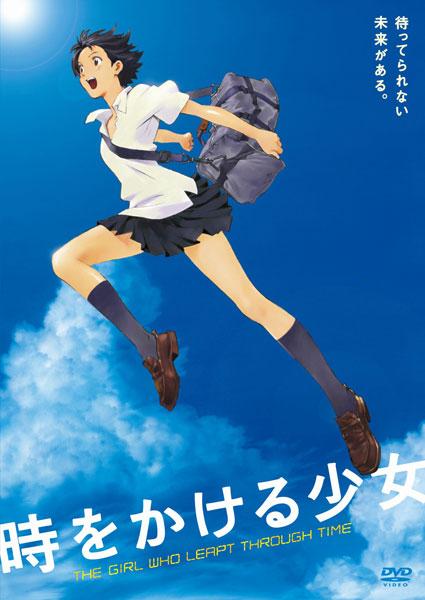 DVD 時をかける少女 期間限定スペシャルプライス版