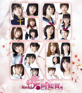 BD 映画「咲 -Saki- 阿知賀編 episode of side-A」 完全生産限定版 (Blu-ray Disc)[バップ]《在庫切れ》