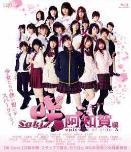 BD 映画「咲 -Saki- 阿知賀編 episode of side-A」 通常版 (Blu-ray Disc)[バップ]《在庫切れ》
