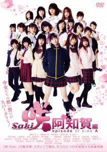 DVD 映画「咲 -Saki- 阿知賀編 episode of side-A」 通常版[バップ]《在庫切れ》