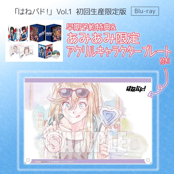 【あみあみ限定特典】【特典】BD 「はねバド!」 Vol.1 Blu-ray 初回生産限定版[東宝]《在庫切れ》