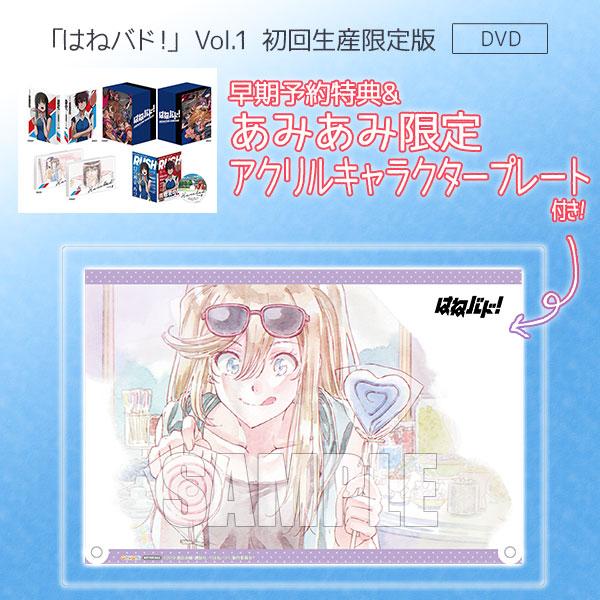【あみあみ限定特典】【特典】DVD 「はねバド!」 Vol.1 DVD 初回生産限定版[東宝]《在庫切れ》
