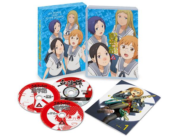 ちおちゃんの通学路 Blu-ray BOX