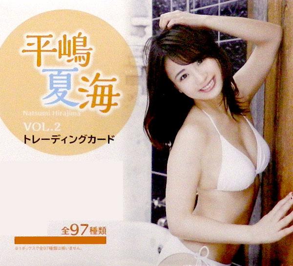 【特典】平嶋夏海 VOL.2 トレーディングカード BOX[ヒッツ]《在庫切れ》