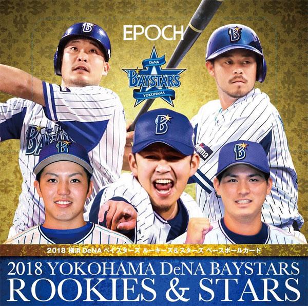 EPOCH 2018 ROOKIES&STARS 横浜DeNAベイスターズ 20パック入りBOX[エポック]《在庫切れ》