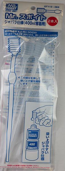 Mr.スポイトジャバラ仕様(400ml容器用)2本入[GSIクレオス]《発売済・在庫品》
