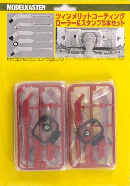 R-1 ツィンメリットコーティングローラー&スタンプ5本セット(再販)[モデルカステン]《取り寄せ※暫定》