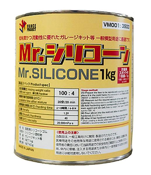 Mr.シリコーン 1Kg(再販)[GSIクレオス]《在庫切れ》