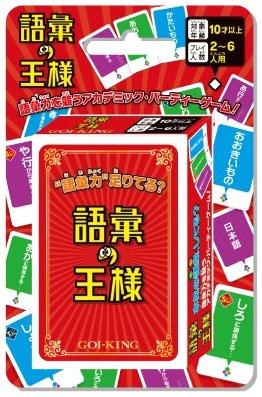 カードゲーム 語彙の王様[エンスカイ]《発売済・在庫品》