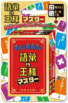 カードゲーム 語彙の王様 マスター[エンスカイ]《発売済・在庫品》