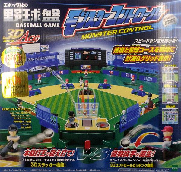 野球盤3Dエース モンスターコントロール[エポック]《取り寄せ※暫定》