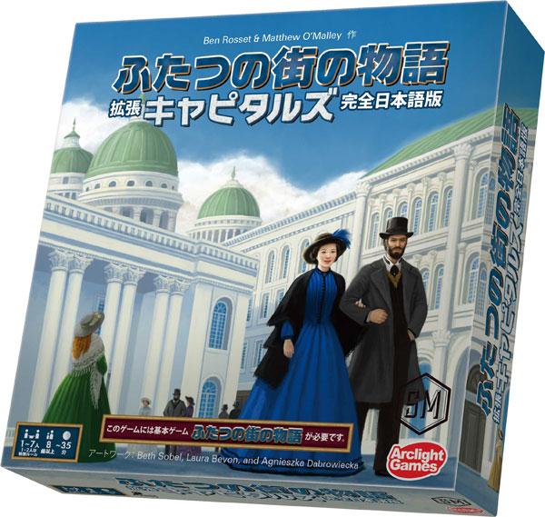ボードゲーム ふたつの街の物語拡張 キャピタルズ 完全日本語版[アークライト]《発売済・在庫品》