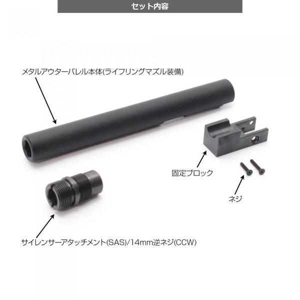 NINE BALL 東京マルイ ガスブローバック M9A1用 メタルアウターバレル & S.A.S ネオ[ライラクス]《在庫切れ》