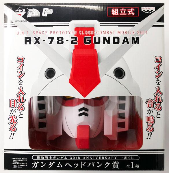 一番くじ 機動戦士ガンダム 30th ANNIVERSARY ガンダムヘッドバンク賞 (プライズ)