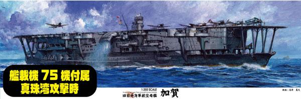 1/350 艦船モデルシリーズ SPOT 日本海軍航空母艦 加賀 (艦載機75機付属/真珠湾攻撃時) プラモデル[フジミ模型]【送料無料】《在庫切れ》