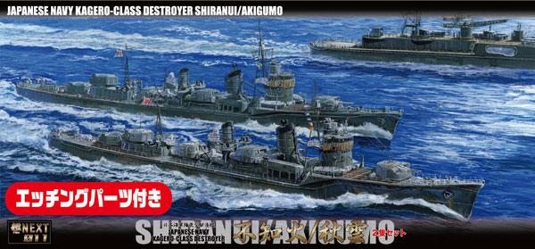 1/700 艦NEXT No.11 EX-1 日本海軍陽炎型駆逐艦 不知火/秋雲(開戦時)2隻セット 特別仕様(エッチングパーツ付) プラモデル[フジミ模型]《発売済・在庫品》