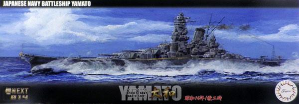 1/700 艦NEXTシリーズ No.14 日本海軍戦艦大和 昭和16年/竣工時 プラモデル[フジミ模型]《発売済・在庫品》