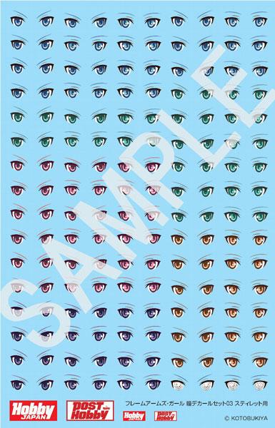 フレームアームズ・ガール 瞳デカールセット03 [スティレット用][ホビージャパン]《発売済・在庫品》