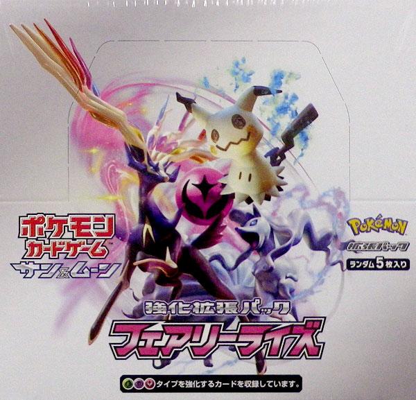 ポケモンカードゲーム サン&ムーン 強化拡張パック フェアリーライズ 30パック入りBOX[ポケモン]《在庫切れ》