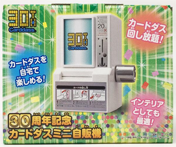 【中古】(本体A-/箱B)30周年記念カードダスミニ自販機(カードダスショップ限定)[BANDAI SPIRITS]《発売済・在庫品》