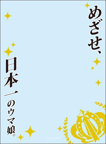 ブロッコリースリーブプロテクター[世界の名言] ウマ娘 プリティーダービー「めざせ、日本一のウマ娘。」 パック[ブロッコリー]《在庫切れ》
