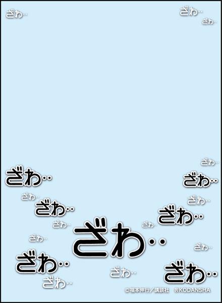 ブロッコリースリーブプロテクター[世界の名言] 賭博黙示録カイジ「ざわ‥ ざわ‥」 パック[ブロッコリー]《在庫切れ》