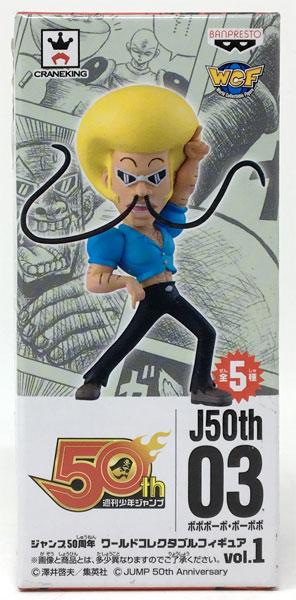 Jump 50th Anniversary World Collectable Figure WCF Vol.1 Bobobo Bo Bo Bobo Japan
