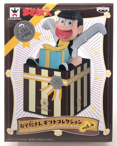 おそ松さん ギフトコレクションvol.4 十四松(プライズ)