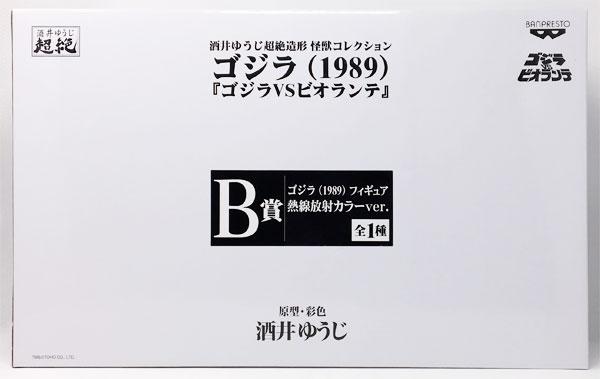 一番くじONLINE 酒井ゆうじ超絶造形 怪獣コレクション ゴジラ(1989) ゴジラVSビオランテ B賞 ゴジラ(1989)フィギュア 熱線放射カラーver. (プライズ)