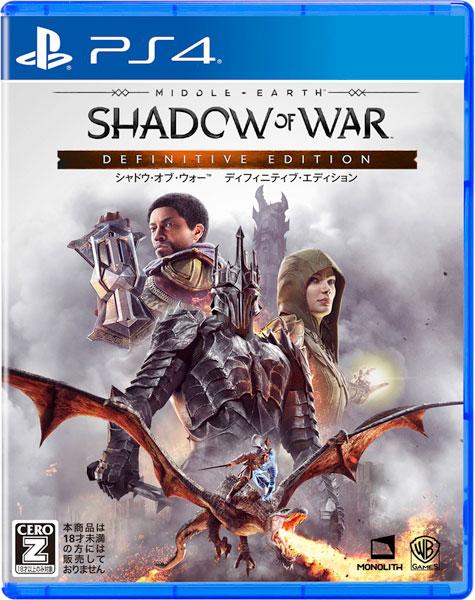 PS4 シャドウ・オブ・ウォー ディフィニティブ・エディション[ワーナーブラザースジャパン]《在庫切れ》