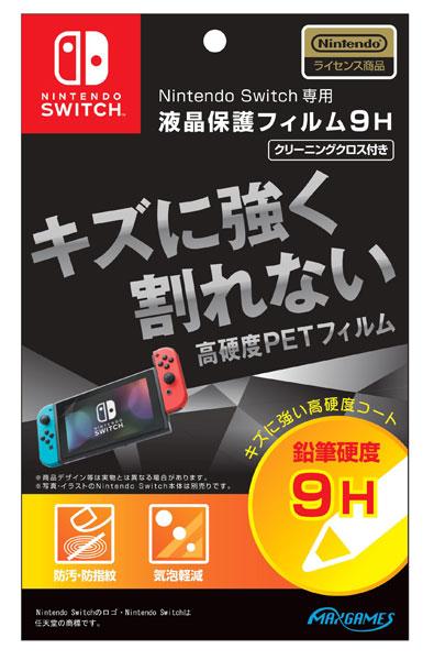 Nintendo Switch専用液晶保護フィルム 9H[マックスゲームズ]《在庫切れ》