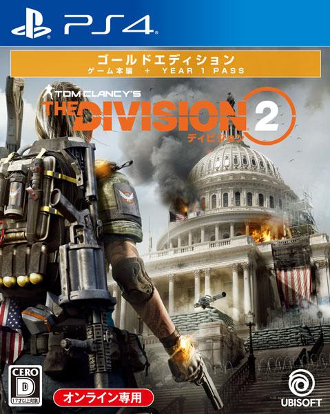 【特典】PS4 ディビジョン2 ゴールドエディション[ユービーアイソフト]《在庫切れ》