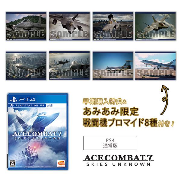 【あみあみ限定特典】【特典】PS4 ACE COMBAT 7: SKIES UNKNOWN 通常版[バンダイナムコ]《在庫切れ》