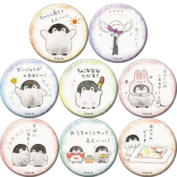 コウペンちゃん キャラバッジコレクション 8個入りBOX[ムービック]《在庫切れ》