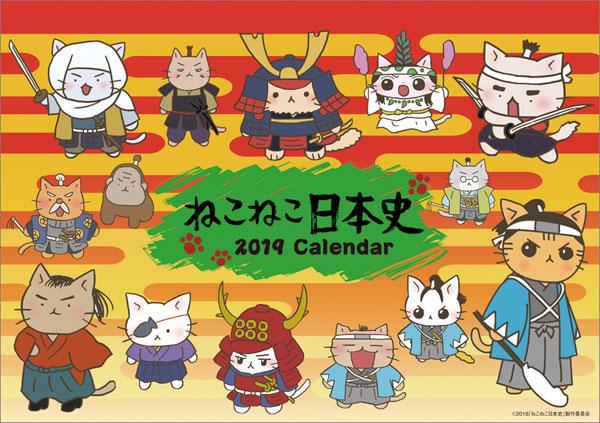 卓上 ねこねこ日本史 2019年カレンダー[ハゴロモ]《在庫切れ》