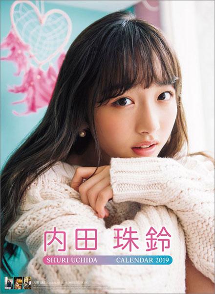 内田珠鈴 2019年カレンダー[ハゴロモ]《在庫切れ》