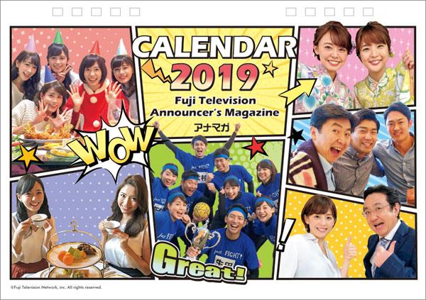 卓上 フジテレビアナウンサーオフショット 2019年カレンダー[フィルター・インク]《在庫切れ》