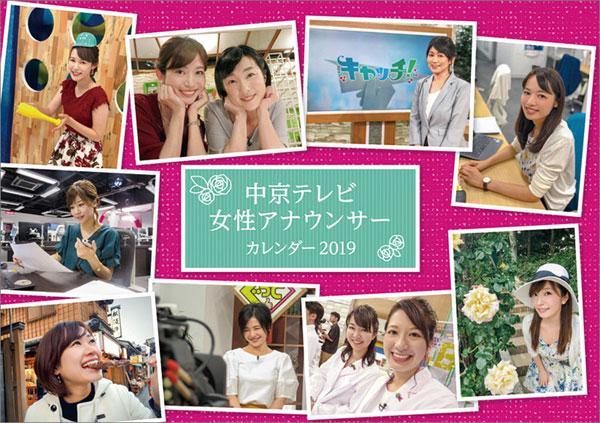 卓上 中京テレビ女性アナウンサー 2019年カレンダー[ハゴロモ]《未定月予約》