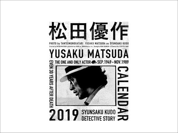 松田優作30thメモリアル(8Kリマスター版) 2019年カレンダー[わくわく製作所]《在庫切れ》