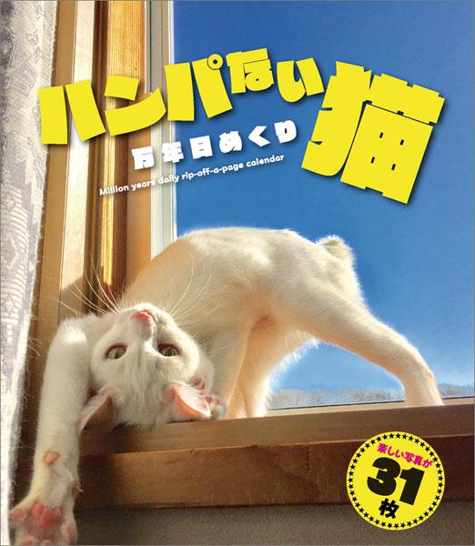 卓上 ハンパない猫万年日めくり 2019年カレンダー[わくわく製作所]《在庫切れ》