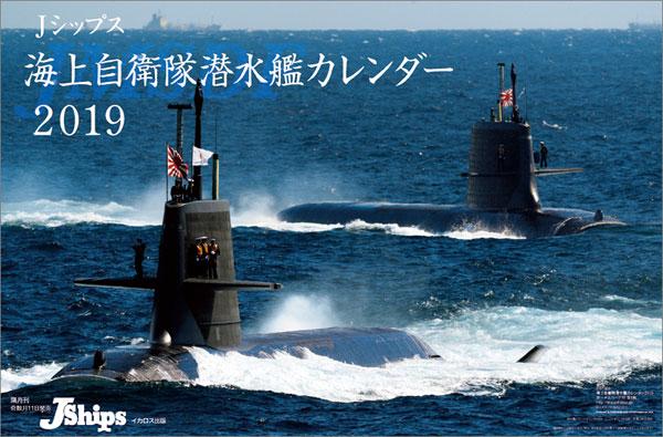 J-Ships (潜水艦) 2019年カレンダー[ハゴロモ]《在庫切れ》