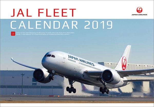 JAL FLEET 2019年カレンダー[エンスカイ]《在庫切れ》