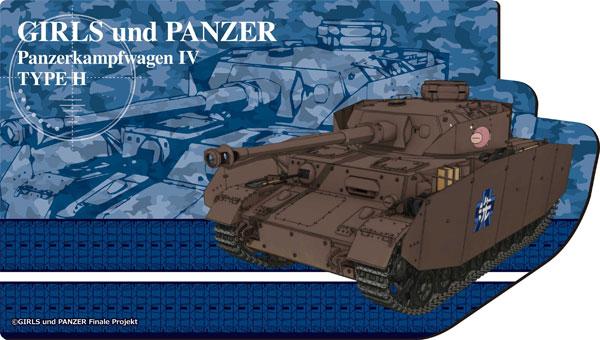ガールズ&パンツァー 最終章 デスクで戦車道! IV号戦車H型(D型改)[スマイラル]《在庫切れ》