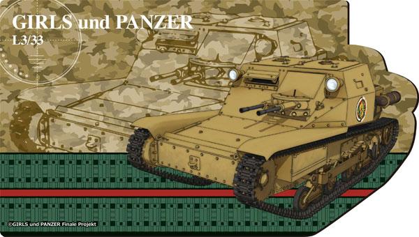 ガールズ&パンツァー 最終章 デスクで戦車道! CV33型快速戦車(L3/33)[スマイラル]《10月予約》