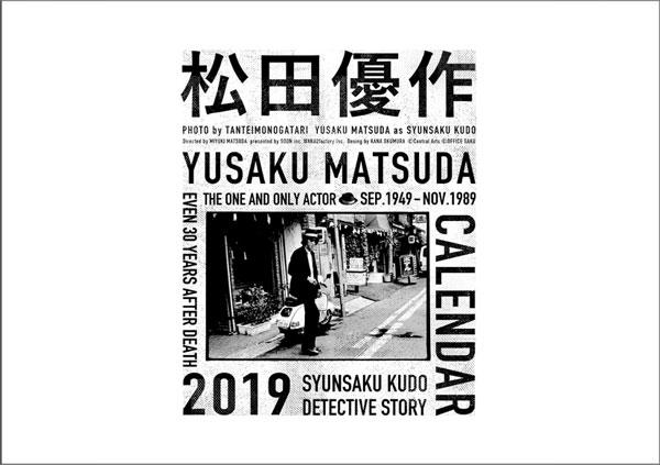 卓上 松田優作30thメモリアル 2019年カレンダー[わくわく製作所]《在庫切れ》