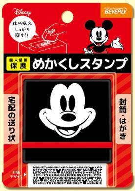 めかくしスタンプ ミッキーマウス[ビバリー]《在庫切れ》