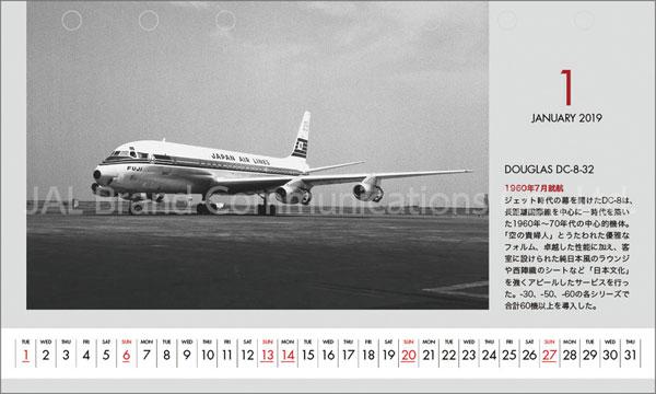 JAL「FLEET CLASSICS」(卓上判) 2019年カレンダー[JALブランドコミュニケーション]《取り寄せ※暫定》